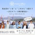 【News】3.21.Wed ペンターン女子4人が東京へ!